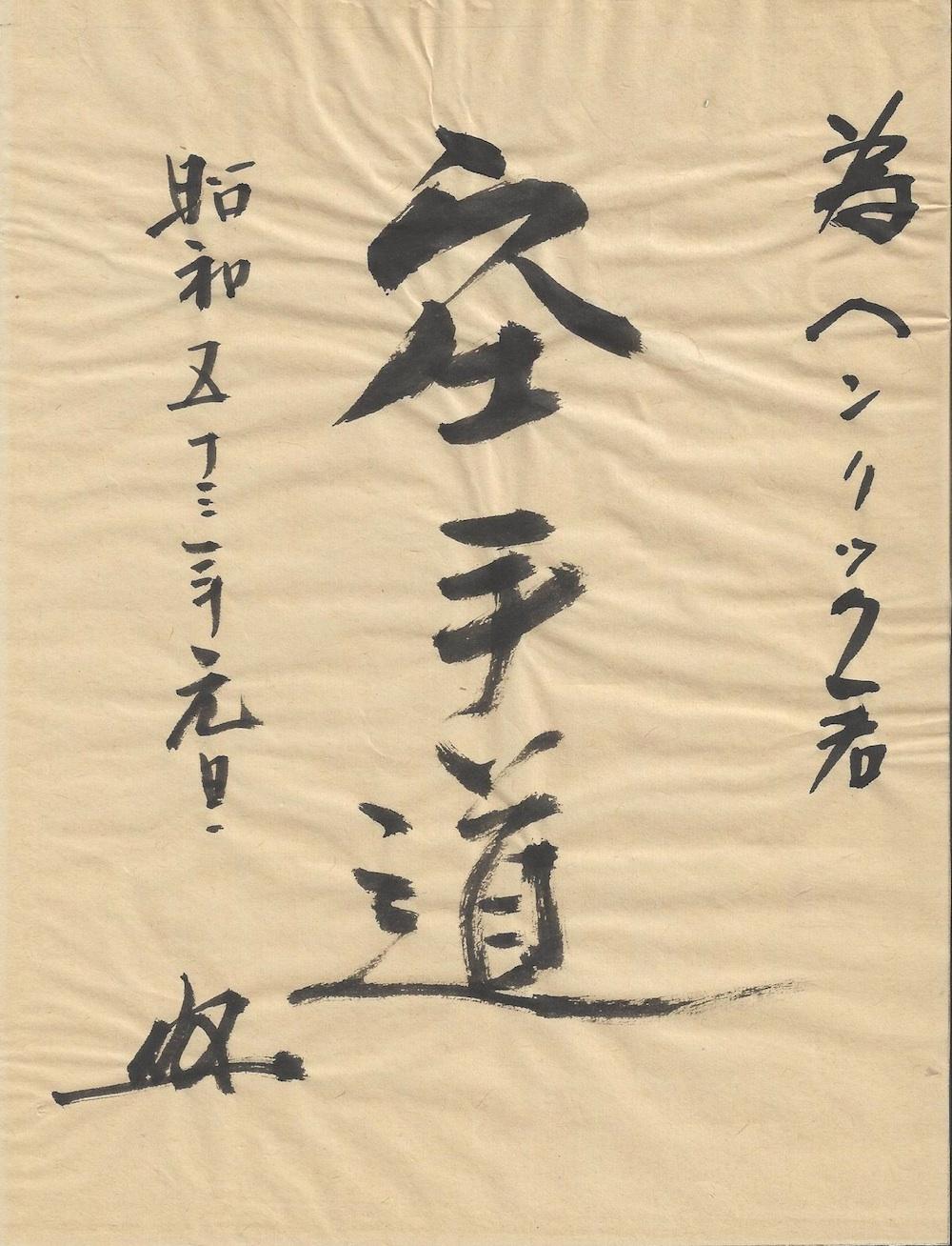 En venlig hilsen fra Masahiko Tanaka Sensei til mig i forbindelse med nytåret 1977 - 78. Alle os som deltog i nytårsfesten i Karate Akademiet fik sådan en hilsen.